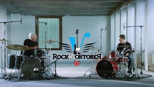 Rock in Oktober